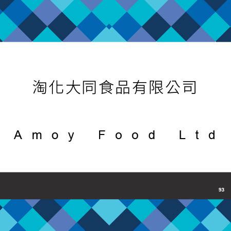 093_淘化大同食品有限公司