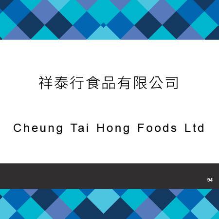 094_祥泰行食品有限公司