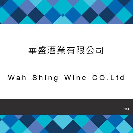 101_華盛酒業有限公司