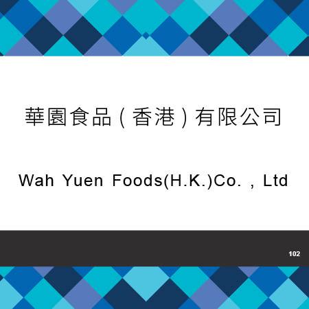 102_華園食品(香港)有限公司