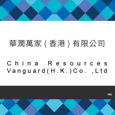 103_華潤萬家(香港)有限公司