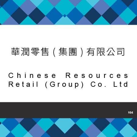 104_華潤零售(集團)有限公司