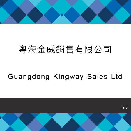 115_粵海金威銷售有限公司