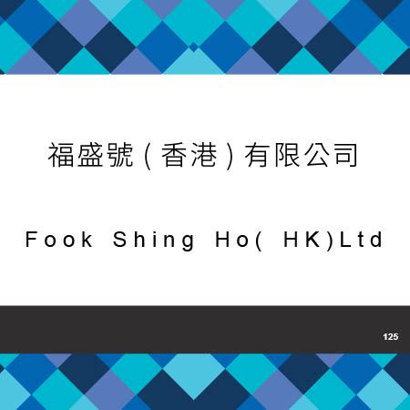 125_福盛號(香港)有限公司