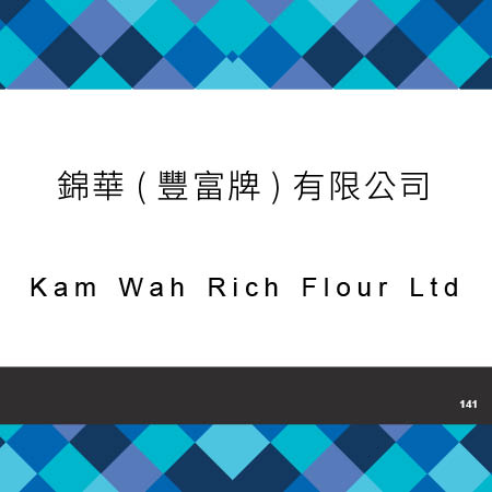 141_錦華(豐富牌)有限公司