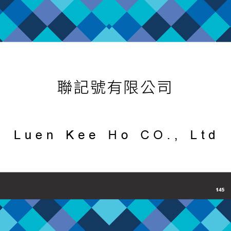 145_聯記號有限公司
