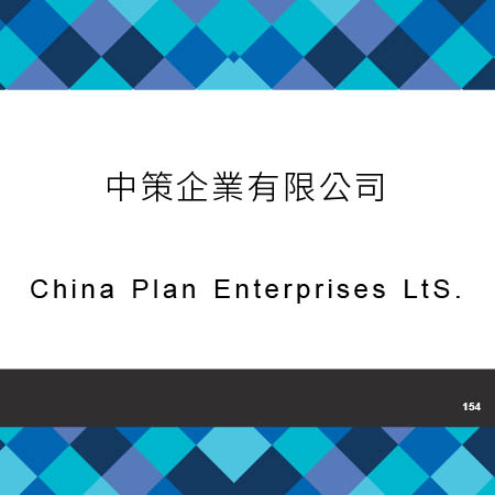 154_中策企業有限公司