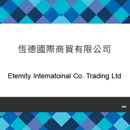 165_恆德國際商貿有限公司
