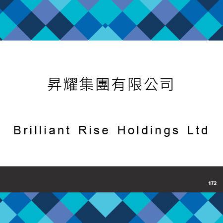 172_昇耀集團有限公司