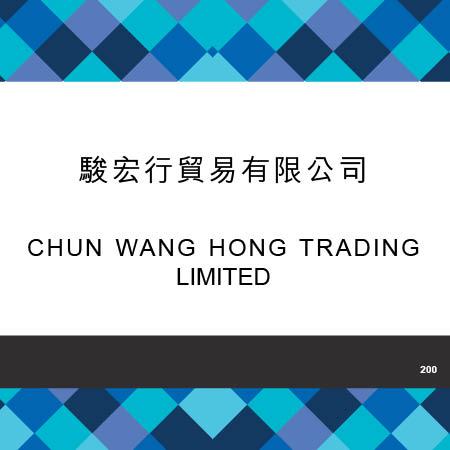 200-CHUN WANG HONG TRADING LIMITED