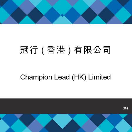 201-Champion Lead (HK) Limited
