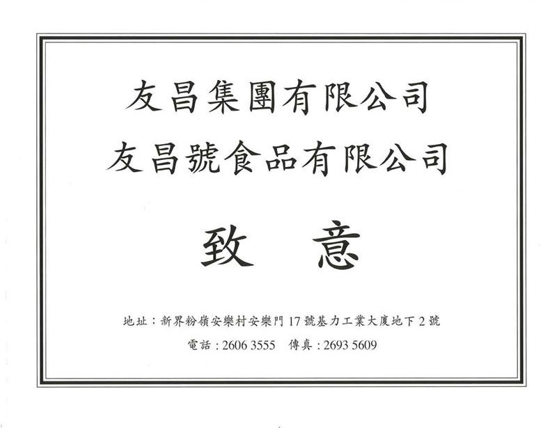 20170104-會員手冊-(173)_Hung-Fook-Tong-(C-hina)-Development-Ltd_Tau-Cheong-Ho-Provisions-Ltd_02