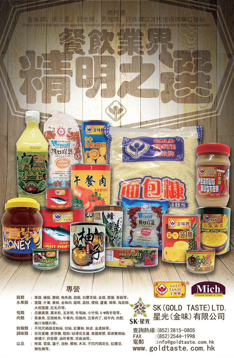 20170104-032_SK (Gold Taste ) Ltd