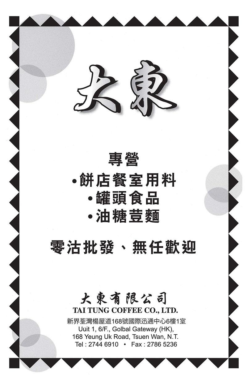 20170104-146_Tsi Tung Coffee Co.Ltd