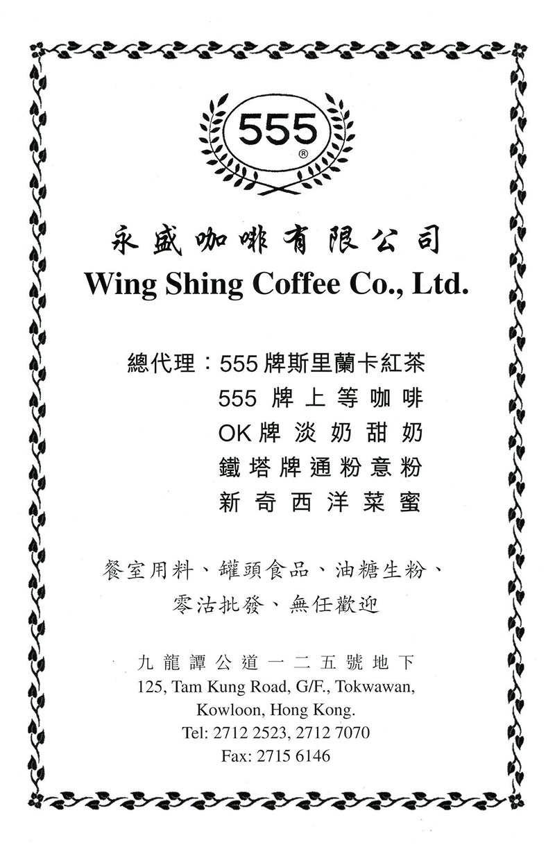 20170104-155_Wing Sing Coffee Co.Limited