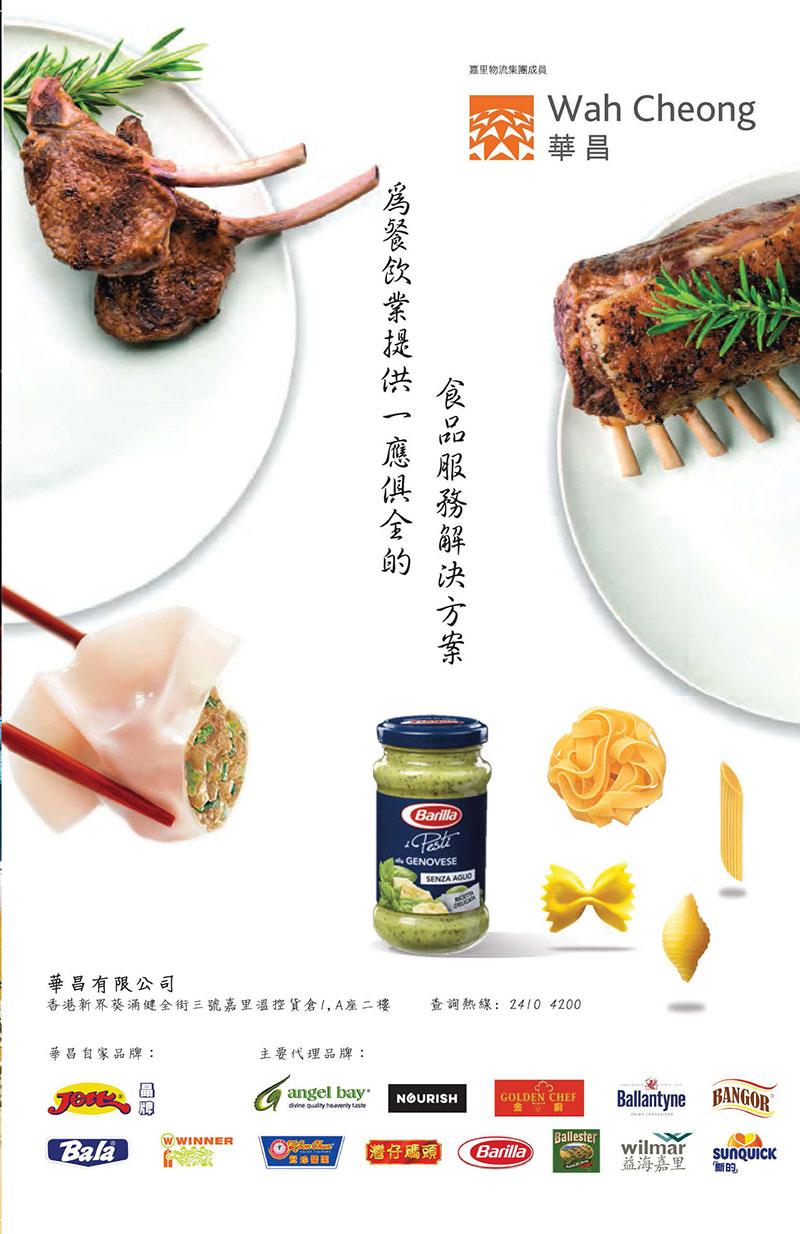20170104-15_Wah Cheong CO.,Ltd
