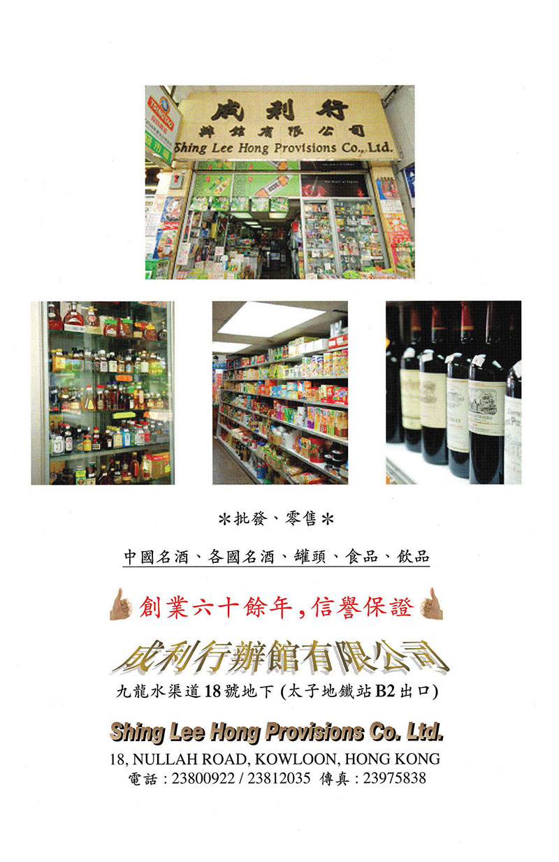 20170104-207_Shing Lee Hong Provisions Ltd