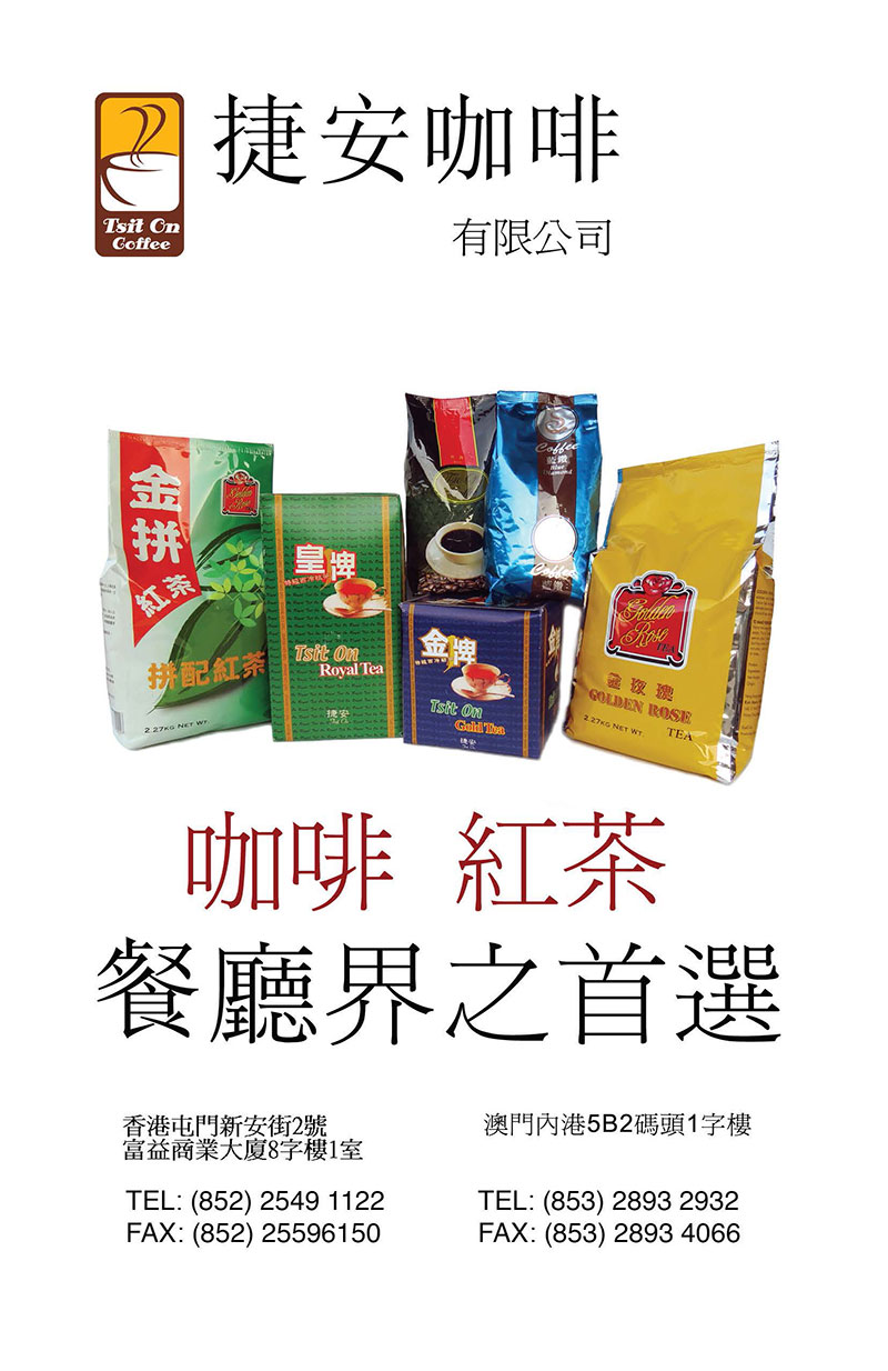 20170104-216Tsit On Coffee Co., LTD