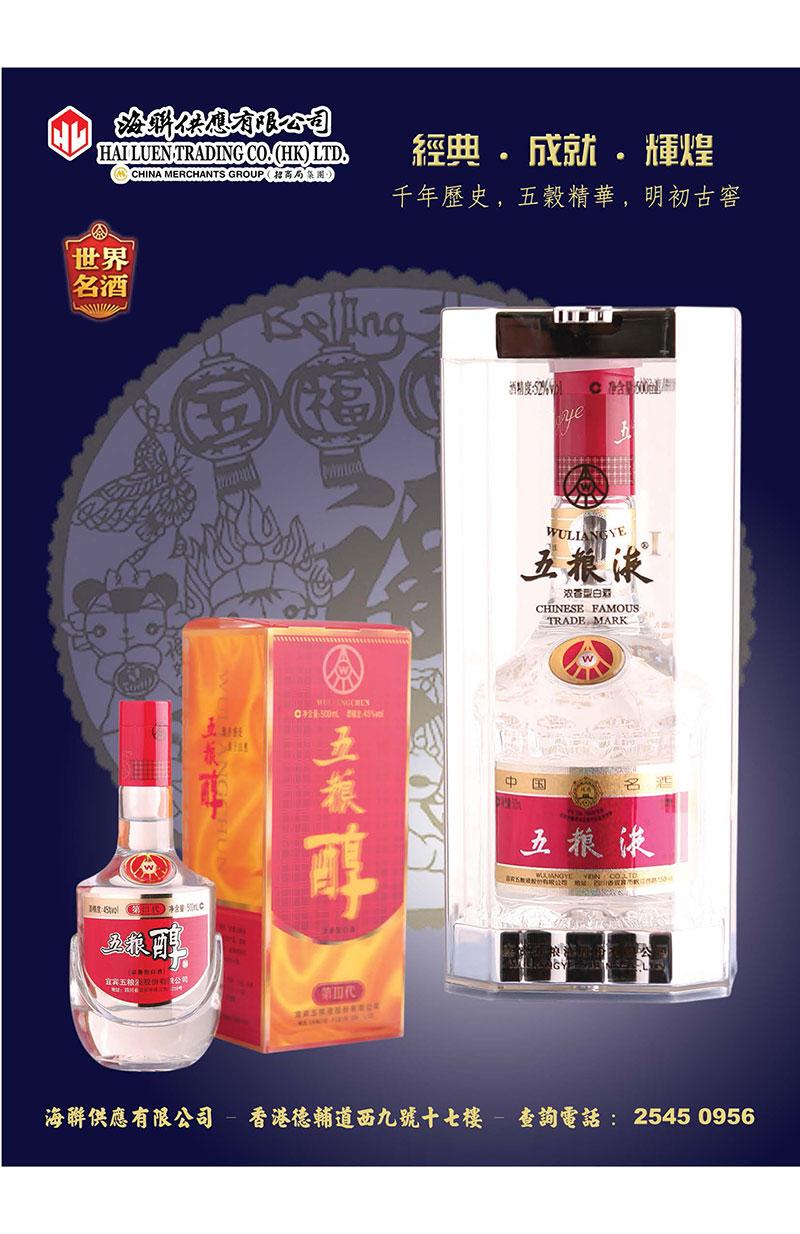20170104-226_Hai Luen Trading Co.,(H.K.) Ltd