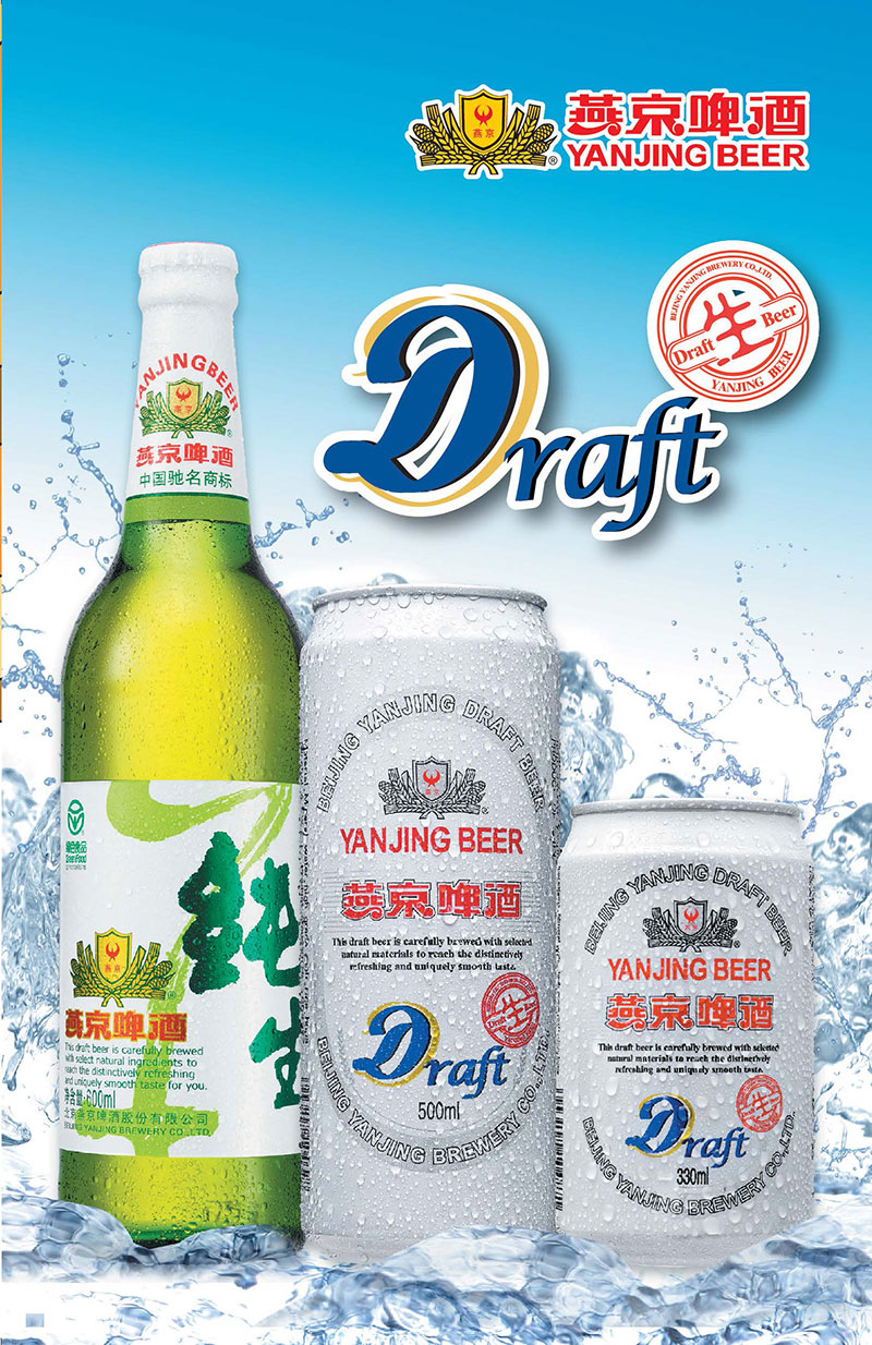 20170104-229_Yanjing Beer (H.K.) Ltd