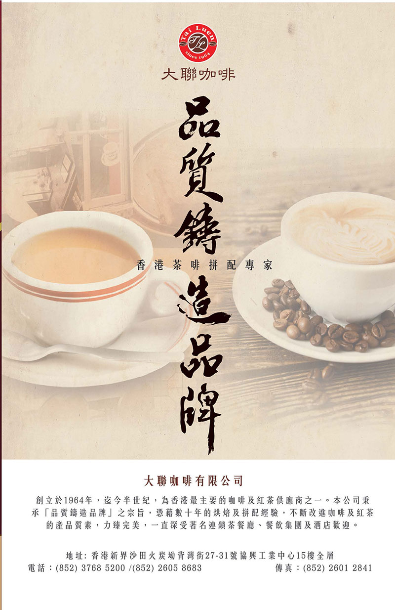 20170104-23_Tai Luen Coffee Co.Ltd