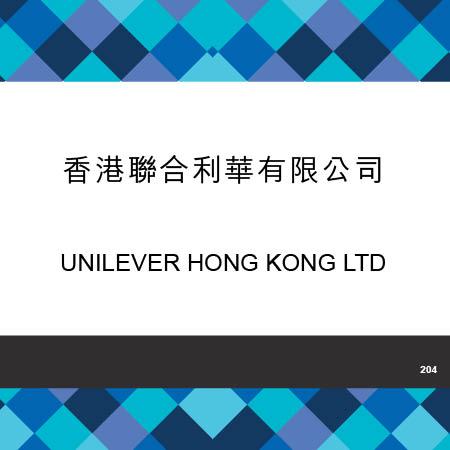 204-UNILEVER HONG KONG LTD