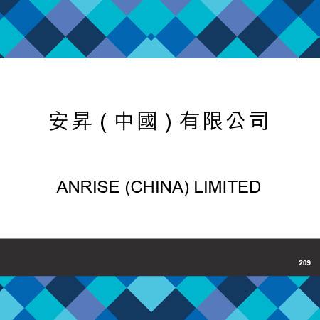 安昇(中國)有限公司