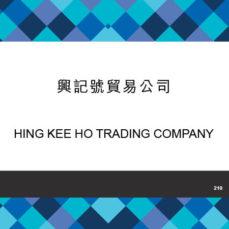 興記號貿易公司