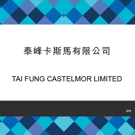 泰峰卡斯馬有限公司
